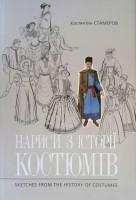 Книга Нариси з історії костюмів