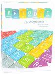 Настольная игра Ігромаг 'Periodic: Игра элементов'(4178)