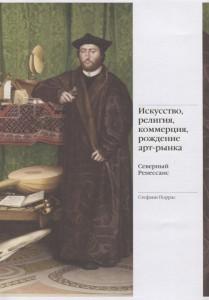 Книга Искусство, религия, коммерция, рождение арт-рынка. Северный Ренессанс