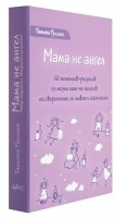 Книга Мама не ангел. Набор открыток с авторскими рисунками