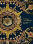 Книга Русские сокровища Британской короны