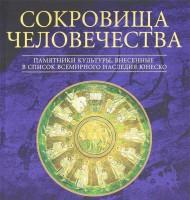 Книга Сокровища человечества
