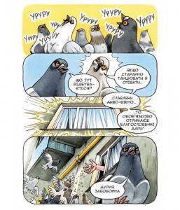 фото страниц Голуб Геннадій. Том 2 #2