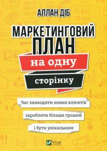 Книга Маркетинговий план на одну сторінку