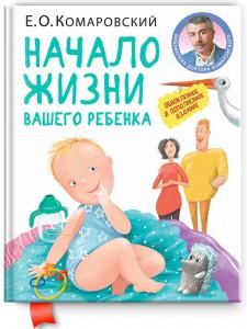 Книга Начало жизни вашего ребенка. Переработанное и дополненное