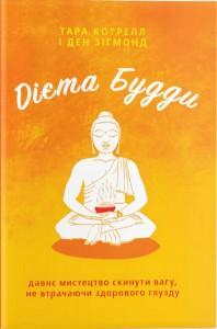 Книга Дієта Будди. Давнє мистецтво скинути вагу, не втрачаючи здорового глузду