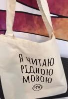 Подарок Еко-сумка 'Я читаю рідною мовою'