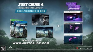 скриншот Just Cause 4 Steelbook Edition PS4 #3