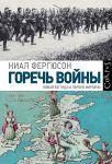 Книга Горечь войны. Новый взгляд на Первую мировую