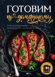 Книга Готовим по-домашнему. Любимые рецепты праздничных и ежедневных блюд