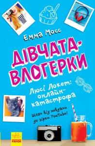 Книга Дівчата-влогерки. Люсі Локет: онлайн-катастрофа