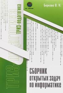 Книга Сборник открытых задач по информатике