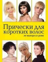 Книга Прически для коротких волос не выходя из дома
