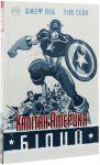 Книга Капітан Америка. Білий