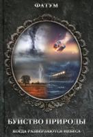 Книга Буйство природы. Когда разверзаются небеса