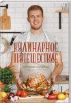 Книга Кулинарное путешествие