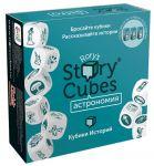 Настольная игра Ігромаг 'Rory's Story Cubes:Астрономия' (4234)