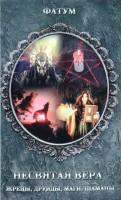 Книга Несвятая вера. Жрецы, друиды, маги, шаманы