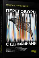 Книга Переговоры с дельфинами