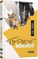 Книга Турист мимоволі