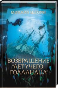Книга Возвращение 'Летучего голландца'