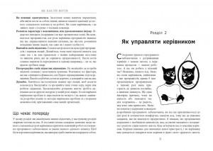 фото страниц Як пасти котів #10