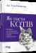 Книга Як пасти котів
