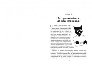фото страниц Як пасти котів #2