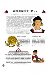 фото страниц Атлас видатних дослідників #8