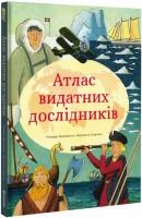 Книга Атлас видатних дослідників