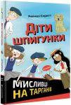 Книга Діти шпигунки. Мисливці на тарганів