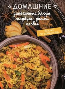Книга Домашние запеченные блюда, голубцы, долма, пловы