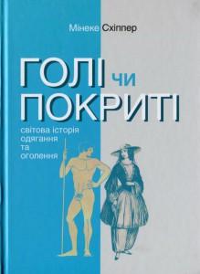 Книга Голі чи покриті. Світова історія одягання та оголення