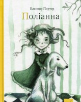 Книга Поліанна