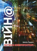 Книга ВІЙН@. Битви в кіберпросторі
