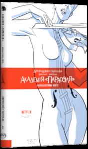 Книга Академія 'Парасоля'. Апокаліптична сюїта. Книга 1