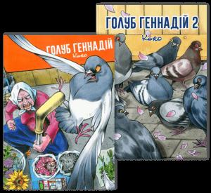 Книга Голуб Геннадій (суперкомплект з 2 книг)