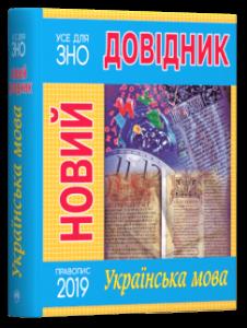 Книга Новий довідник. Українська мова