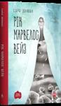 Книга Рік Марвелос Вейз