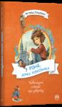 Книга Роня, дочка розбійника