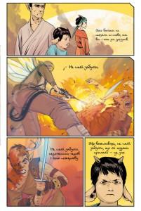 фото страниц Сага. Книга 2 #4