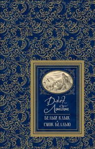 Книга Белый клык. Смок Беллью
