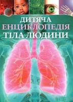 Книга Дитяча енциклопедія тіла людини