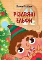 Книга Різдвяні ельфи