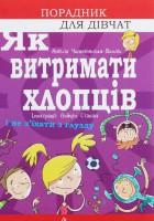 Книга Як витримати хлопців і не з'їхати з глузду