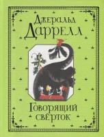 Книга Говорящий сверток