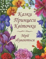 Книга Комплект Принцеса Квіточка