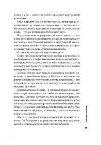 фото страниц Мужские правила. Отношения, секс, психология #9