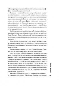 фото страниц Мужские правила. Отношения, секс, психология #11