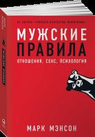 Книга Мужские правила. Отношения, секс, психология